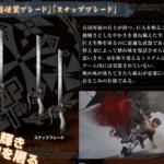 進撃の巨人とのコラボ双剣と片手剣
