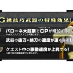 mhfg新武器、g級技巧武器の性能と強化素材